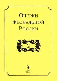 Очерки феодальной России. Выпуск 2