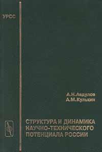 Структура и динамика научно - технического потенциала России