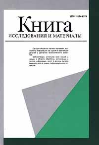 Книга. Исследования и материалы. Сборник 75 / The Book. Researches and Materials. Miscellany 75
