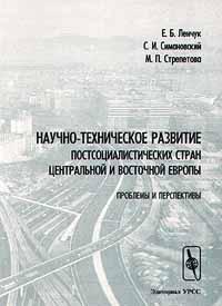 Научно - техническое развитие постсоциалистических стран Центральной и Восточной Европы. Проблемы и перспективы