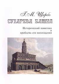 Сухарева башня. Исторический памятник и проблема его воссоздания