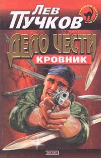 Лев Пучков Дело чести антон иванов загадка исчезнувшего друга
