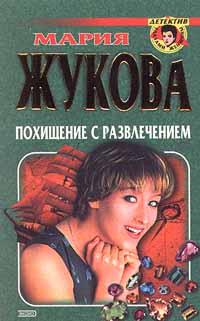 Мария Жукова Похищение с развлечением мария жукова гладкова остров острых ощущений