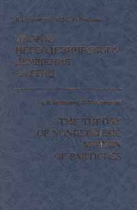 Теория негеодезического движения частиц/The Theory of Nongeodesic Motion of Particles