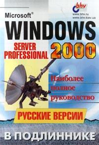 Microsoft Windows 2000. Server и Professional. Русские версии
