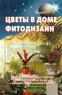 Цветы в доме, фитодизайн