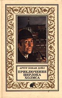 Приключения Шерлока Холмса камилла де ла бедуайер луис комфорт тиффани лучшие произведения
