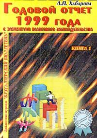 Годовой отчет 1999 года с элементами налогового законодательства. Книга 1