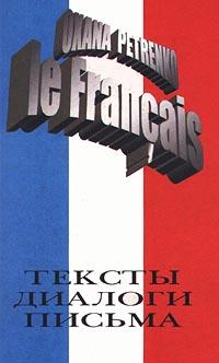 Le Francais. Тексты. Диалоги. Письма