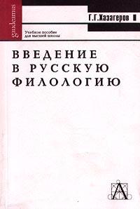 Введение в русскую филологию