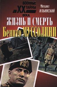 Жизнь и смерть Бенито Муссолини изменяется уверенно утверждая