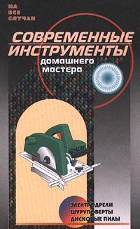 Современные инструменты домашнего мастера