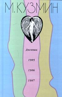 М. Кузмин М. Кузмин. Дневник 1905, 1906, 1907 stephan st031awipb81 stephan