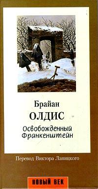 Брайан Олдис Освобожденный Франкенштейн стоимость