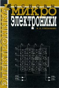 Основы микроэлектроники