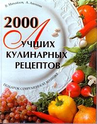 В. Михайлов, А. Аношин 2000 лучших кулинарных рецептов