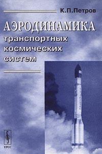 К. П. Петров Аэродинамика транспортных космических систем