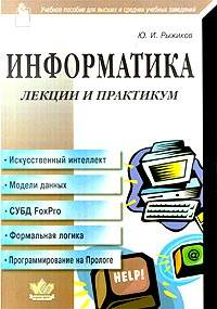 Информатика. Лекции и практикум