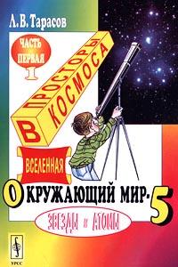 Л. В. Тарасов Окружающий мир-5: Звезды и атомы. Часть 1. В просторы космоса (Вселенная) бронштейн атомы и электроны