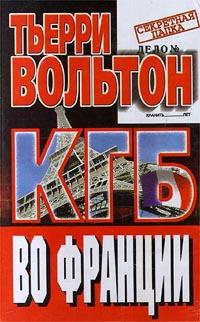 Тьерри Вольтон КГБ во Франции игорь атаманенко кгб последний аргумент