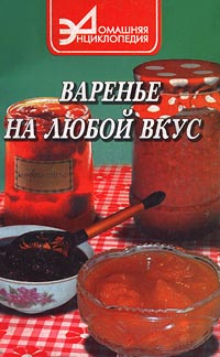 Варенье на любой вкус варенье в подвале