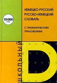 Немецко-русский и русско-немецкий словарь для школьников с грамматическим приложением