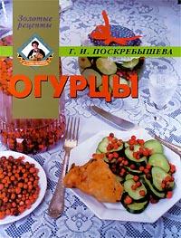 Огурцы ольхов олег рыба морепродукты на вашем столе салаты закуски супы второе