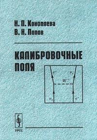 Н. П. Коноплева, В. Н. Попов Калибровочные поля методы расчета электромагнитных полей