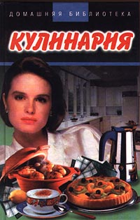 Автор не указан Кулинария владислава миронова мясные и рыбные консервы своими руками