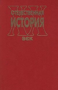 Автор не указан Отечественная история. XX век
