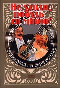 Не уходи, побудь со мною! Старинный русский романс старинный русский романс 111 шедевров для голоса и фортепиано в 4 выпусках выпуск 3