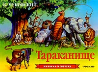 К. Чуковский Тараканище диафильм светлячок тараканище к чуковский
