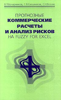 Прогнозные коммерческие расчеты и анализ рисков на Fuzzy For Excel fuax suede zip up fuzzy waistcoat