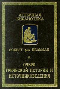 Роберт фон Пельман Очерк греческой истории и источниковедения х у фон бальтазар теология истории