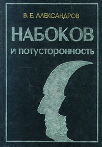 В. Е. Александров Набоков и потусторонность