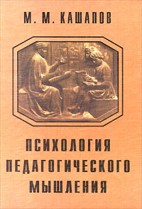 М. М. Кашапов Психология педагогического мышления книги издательство аст психология мышления