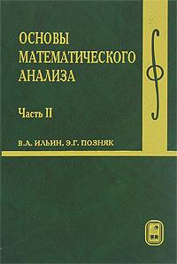 В. А. Ильин, Э. Г. Позняк Основы математического анализа. В 2 частях. Часть 2 в а ильин э г позняк основы математического анализа в 2 частях часть 1 isbn 978 5 9221 0902 4