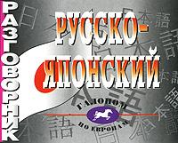 Русско-японский разговорник широта и долгота