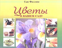 Цветы в вашем саду живые цветы в вакууме купить в саратове