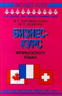 Бизнес-курс французского языка