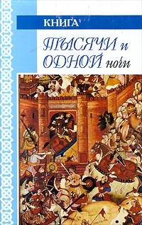 Книга тысячи и одной ночи. Ночи 469-680