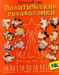Евгений Гик Политические головоломки какую шапку на зиму 2012