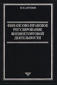 Н. М. Артемов Финансово-правовое регулирование внешнеторговой деятельности запреты и ограничения внешнеторговой деятельности