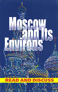 Т. П. Скорикова Moscow and its Environs / Москва и ее окрестности 114966
