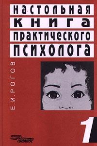 Настольная книга практического психолога. Книга 1. Система работы психолога с детьми разного возраста