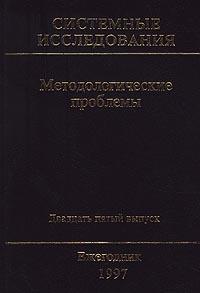 Системные исследования. Методологические проблемы. Ежегодник 1997. Двадцать пятый выпуск