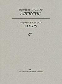 Маргерит Юрсенар Алексис письма из коврова