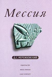Д. С. Мережковский Мессия vitek vt 2211 w