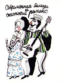 Автор не указан,С. Адоньева,Н. Герасимова Современная баллада и жестокий романс автор не указан александр кайдановский в воспоминаниях и фотографиях