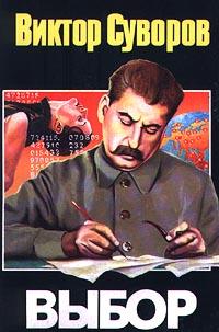 Виктор Суворов Выбор виктор суворов самоубийство